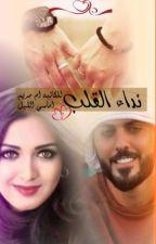 نداء القلب by MaryamYousif725