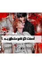 أمتصَ دمائي   Jikook  by rwaiat_min