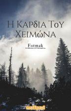 Η Καρδιά του χειμώνα by fotmak