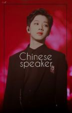 [OS][워너원] L.KuanLin - The Chinese Speaker by ErainMinhami
