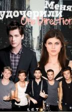 Меня удочерили One Direction. by Summer225617