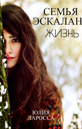 Семья Эскалант. Жизнь (книга 4) by julia_larossa