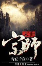 Mạt nhật tông sư - Thanh Khâu Thiên Dạ by xavienconvert