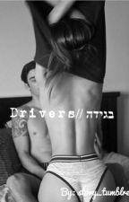 בגידה // Drivers  by story_tumblre