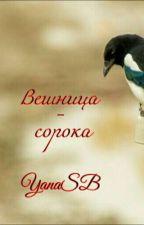 Вешница - сорока by YanaSB