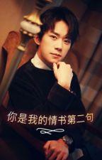 你是我的情书第二句 by tfboys_jackson_qian