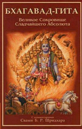 Бхагавад-Гита - Глава 1. Бхагавад-Гита как она есть. Обзор армий ...