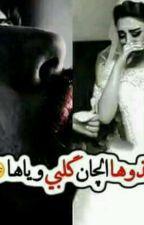 عشقك قدري by MediaAlfahd