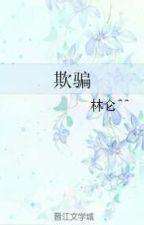Deceive - 欺骗 by Btsnamjoonie