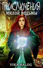 Ведьма и дракон by VikaBalog