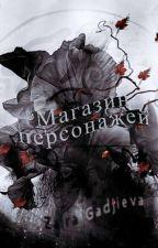 Магазин Персонажей by ZairaGadjieva