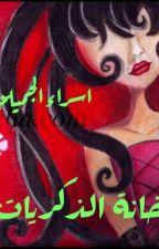 خانة الذكريات by Esraa_aljumaily