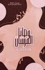 وصايا الفرسان by LanguageKnights