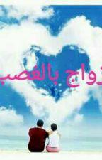 زواج بالاتفاق by RanaAhmed123