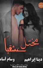 مختل عشقيا by Dina0Ibrahim