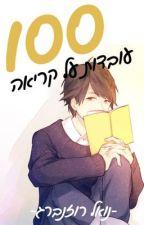 100 עובדות על קריאה by Noel_Rozenberg