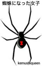 蜘蛛になった女子 by kemushiqueen
