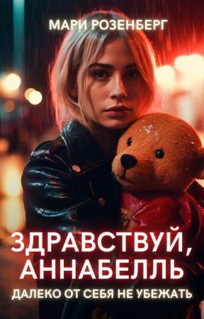 Здравствуй, Аннабелль [Редактура] by Roseenberg