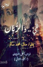 هي والربان by ManalSalem175