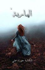 الهاربه(مكتمله) by hawraa44285098