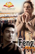Поразительные способности/ Feng Mang by books_translation