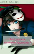 Крипипаста. Мой учитель кровавый художник by user08755490