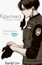 """Критика фанфиков """"Атака титанов"""". by Hanji_Zoe_AT"""
