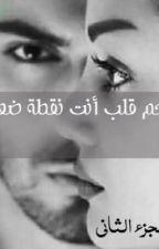إرحم قلب أنت نقطة ضعفه ..الجزء الثاني  by NirouzA