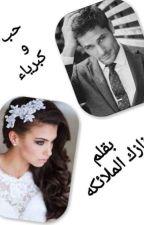 حب _و_كبرياء by nazicangel