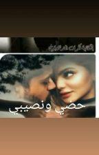 حظي ونصيبي by thakraeat
