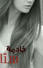 خادمة ستايلز by Bashaier123011