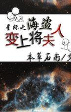 Từ hải tặc vũ trụ biến thành phu nhân của thượng tướng [ĐAM MỸ EDITED] by VyNgo66