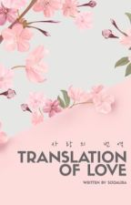 Translation of Love   김태형 by Sooaura