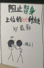 [Mau xuyên]Ngăn cản thế thân thượng vị 100 loại phương pháp - Tài Ảnh by yuuta2512
