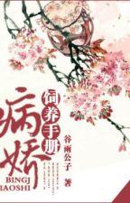 Công Lược Nữ Chủ Chỉ Nam by ShinatsuRB