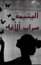 اليتيمة by SarabAlaga