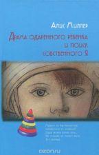 Алис Миллер - Драма одаренного ребенка и поиск собственного Я by eileenmmdl