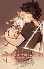 Дружба дружбой, но.... by mabelmilka