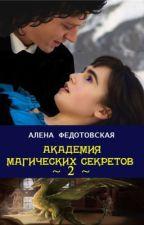 Академия магических секретов 2 by mdakrch