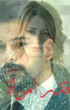 قًــدِرَ أمٌرَاةِ by user27053265