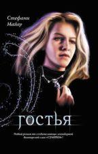 Стефани Майер - Гостья by Juli_costa1995