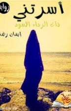أسرتنى ذات الرداء الأسود by AsmaaSayed6