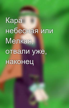 Кара небесная или Мелкая, отвали уже, наконец by MarnaSokolova777