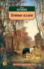 """Иван Бунин """"Тёмные аллеи"""" by _RoMM_"""