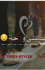 فصليتي الوكحة (باللهجة العراقية) by MrsTeebaStyles