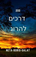 200 דרכים להרוג by Neta-Boris-Salat