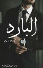 رواية البارد  by 7ala7ala