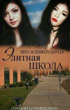 """""""Элитная школа"""" by irinacibirova69124"""