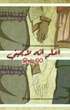 ❄اعرف انه لايحبني❄ by rawan205
