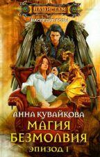 Магия Безмолвия. Эпизод 1 by marina-solodkaya